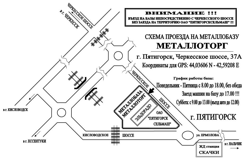 Схема проезда Арматура в Пятигорске металлобаза цена за метр